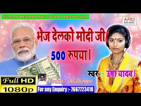 भेज दिलको मोदी जी ₹500 रुपया। खाता में ₹500 रुपया। P.M. Modi Relief Fund Song Usha Yadav.