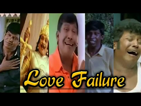 Download vadivelu love failure whatsapp status / DTE
