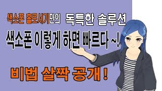 Download lagu [색소폰 홀로서기 팁] 색소폰 빨리 익히려면~!