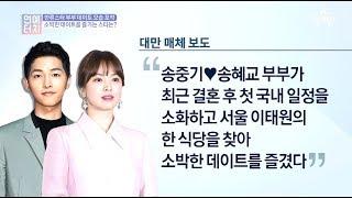 [교양] 김현욱의 굿모닝 372회_180319 -  '송중기 ♥ 송혜교 커플', 소박한 데이트 즐기는 모습 포착 등