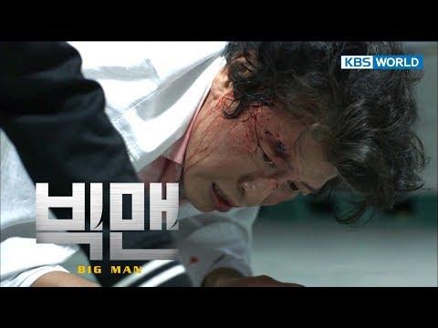 Big Man | 빅맨 - EP14 [SUB : ENG, CHN, MAL, VI, IND]