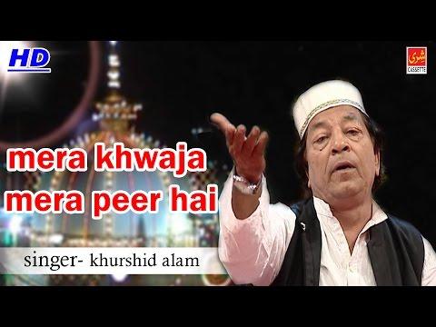 Mera Khwaja Mera Peer Hai | Qawwali Song 2016 | Qawwal-Khurshid Alam | Shree Cassette Islamic