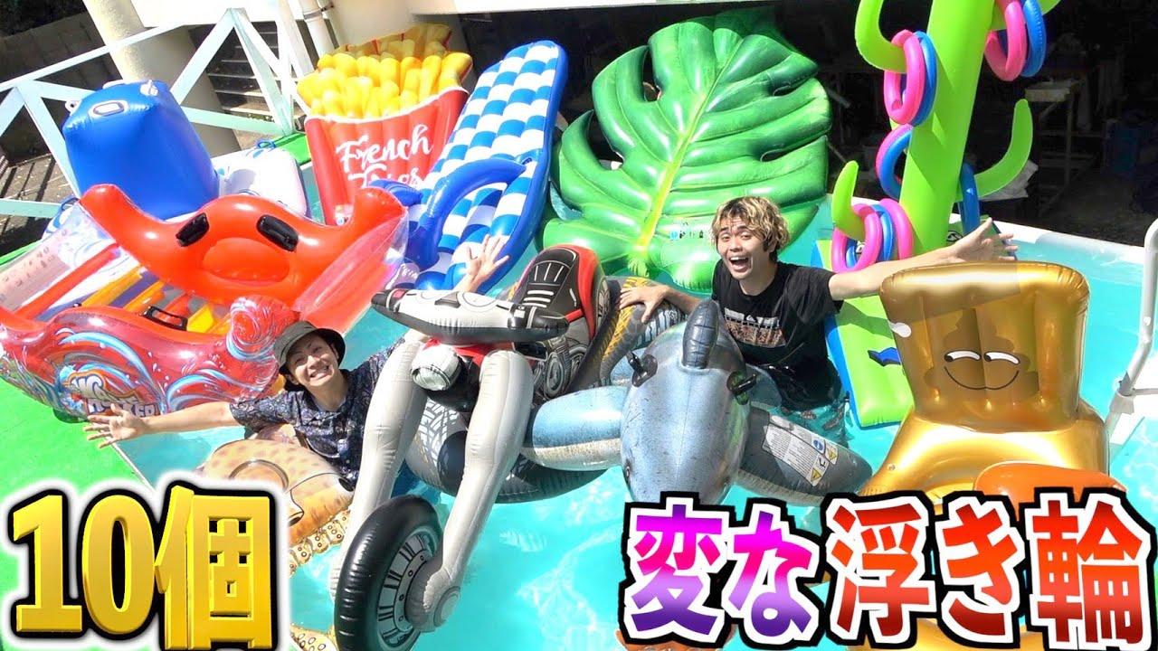 """巨大で""""変な浮き輪""""10個買って遊んでみた!!!【2021】"""