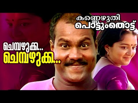 Chembazhukka... | Kannezhuthi Pottum Thottu | Malayalam Movie Song
