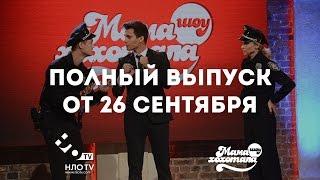 Мамахохотала-шоу   Полный выпуск от 26 сентября   НЛО-TV