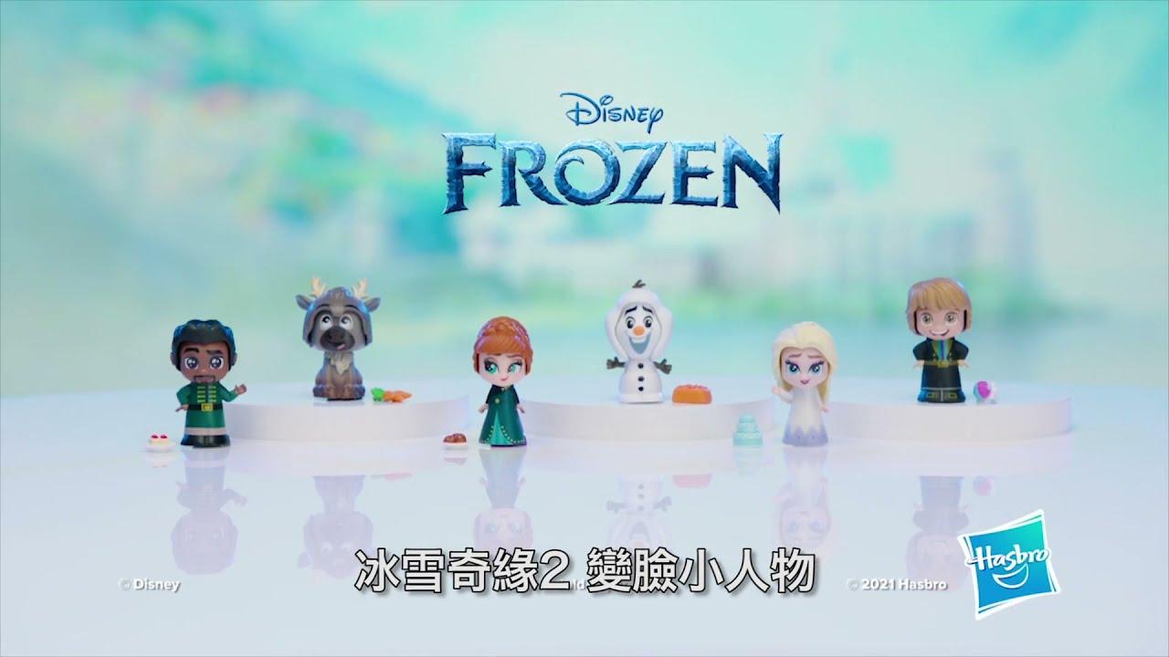 ❄️ 冰雪奇緣2變臉小人物 ❄️ 全新登場