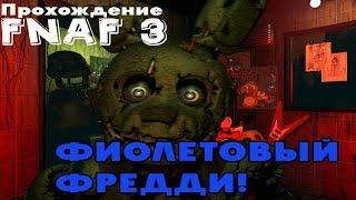 ФИОЛЕТОВЫЙ ФРЕДДИ 1 Прохождение Five Nights At Freddy s 3