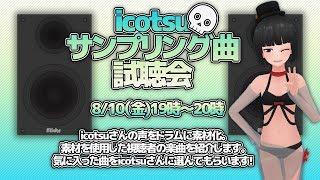 [LIVE] icotsuサンプリング曲試聴会