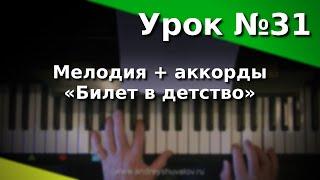 """Урок фортепиано 31. Мелодия + аккорды. Э.Пьеха - """"Билет в детство"""""""""""