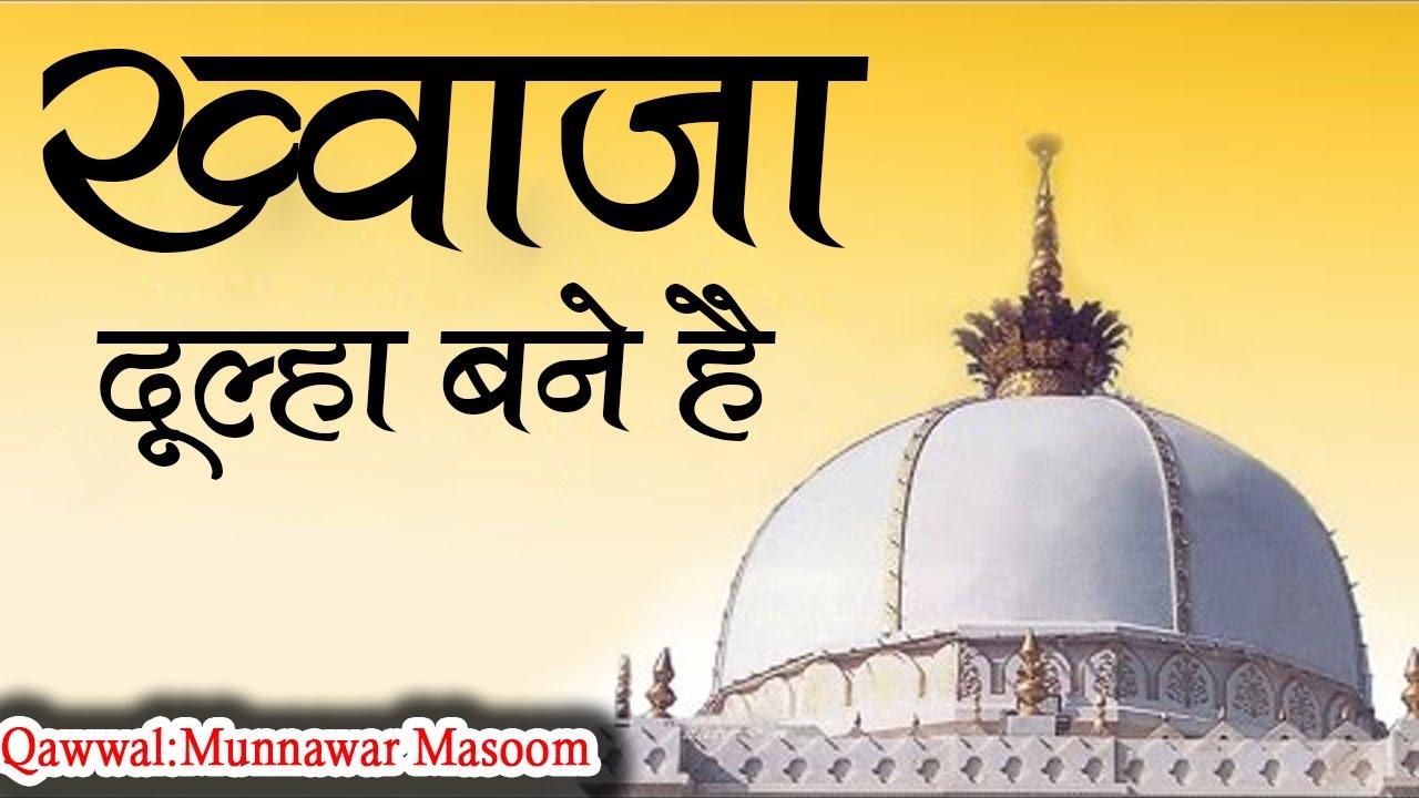 Khwaja Ji Aayi Hai Bahar mp3 download