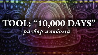 Download Tool: 10000 Days (разбор альбома) MP3 - Matikiri