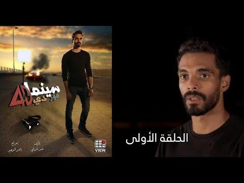 سينما فور دي الحلقة الأولى -  Cinema 4D Episode 1 | عمر شرقي Omar Sharky