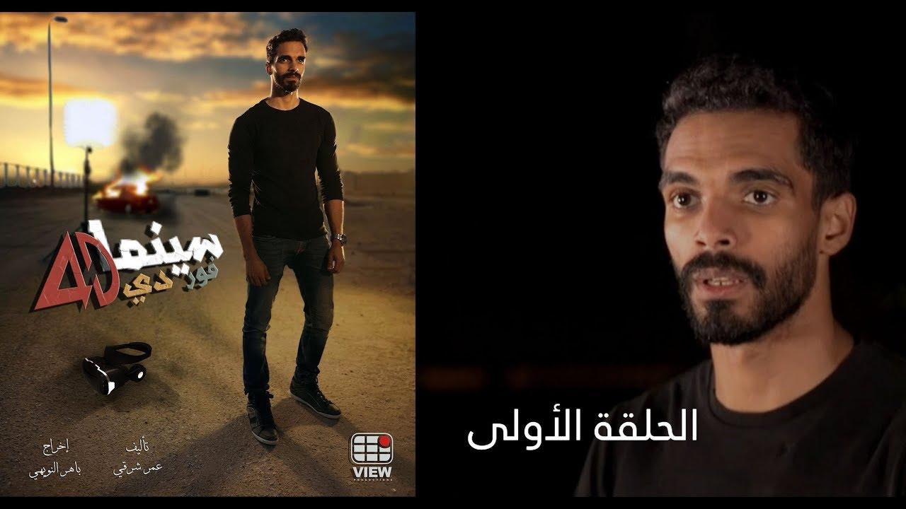 سينما فور دي الحلقة الأولى -  Cinema 4D Episode 1   عمر شرقي Omar Sharky