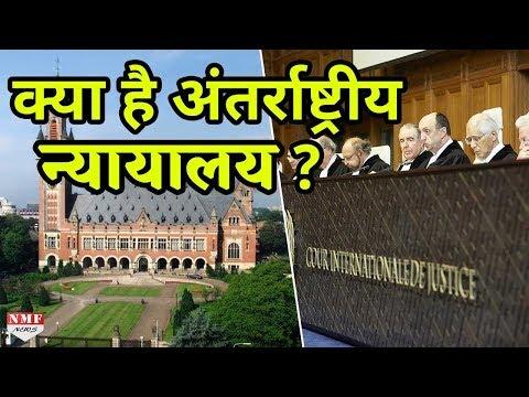 जानिए क्या है International Court of Justice ? जहां चल रहा है Kulbhushan Jadhav का मामला