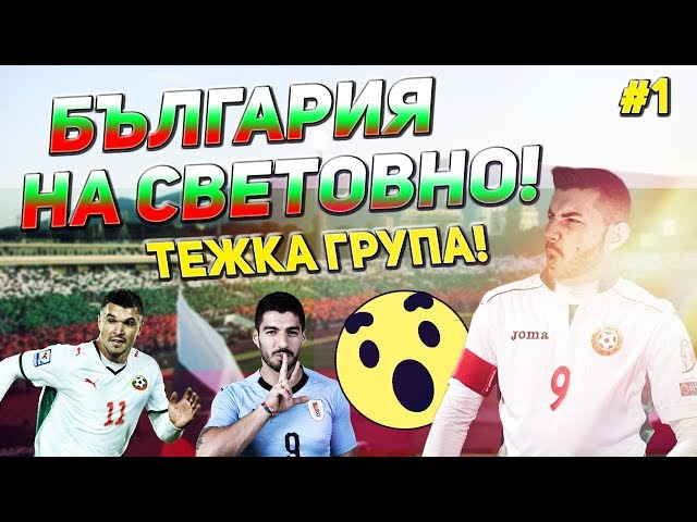 ,,БЪЛГАРИЯ НА СВЕТОВНО'' 1000% ДРАМА!!! ВАЛЕРИ БОЖИНОВ МАЧКА!!! - FIFA 18 ЕП.1