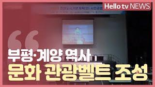 부평·계양 역사 문화 관광벨트 조성