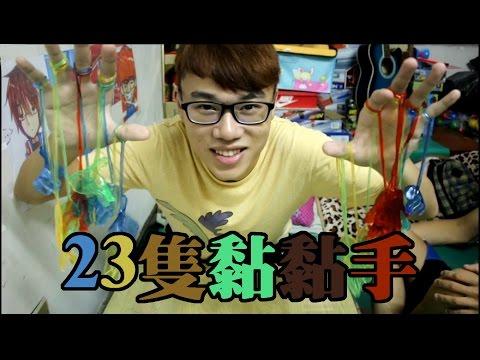 【偽實驗】23隻黏黏手 可以將人黏過來嗎!?