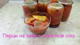 Перцы на зиму в томатном соке.