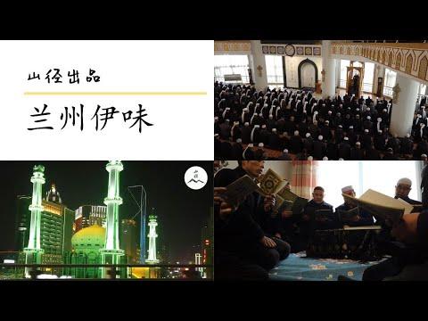 微纪录片:兰州伊味 Muslims In Lanzhou (Chinese Version)
