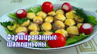 Праздничные шампиньоны фаршированные креветками. Рецепт от ARGoStav Kitchen.