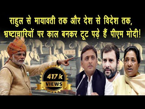 राहुल से मायावती तक और देश से विदेश तक, भ्रष्टाचारियों पर काल बनकर टूट पड़े हैं पीएम मोदी!