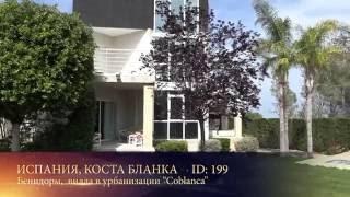 Вилла на большом участке в Бенидорме, Испания, урбанизация Coblanca. Недвижимость в Испании(, 2016-06-02T08:48:25.000Z)