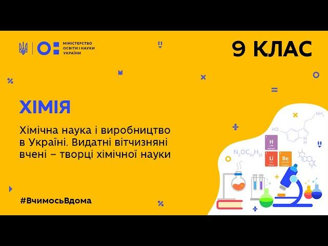 9 клас. Хімія. Хімічна наука і виробництво в Україні. (Тиж.10:СР)