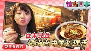 中国にはない!?超おしゃれな中華料理店【ビックリ日本】
