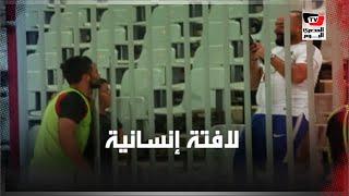 لافتة إنسانية من ياسر إبراهيم مع مشجع أهلاوي بين شوطي مباراة الأهلي وبيراميدز