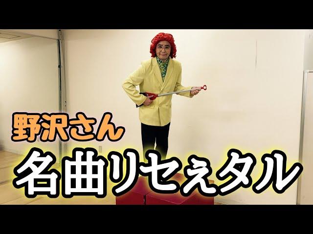 アイデンティティ田島による野沢雅子さんの名曲リサイタル