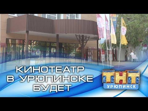 Кинотеатр в Урюпинске будет!