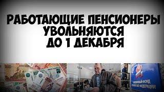 Работающие пенсионеры увольняются ради индексации до 1 декабря