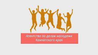 Агентство по делам молодежи Камчатского края