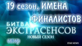 Имена финалистов 19 сезона Битвы экстрасенсов!