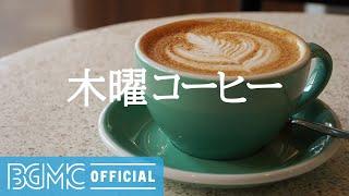 木曜コーヒー: Good Day for a Coffee Drink - Relaxing Autumn Jazz Music for Unwinding, Resting, Chill