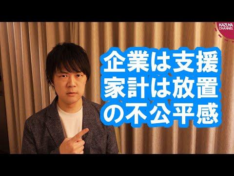 2021/01/20 麻生財務大臣、一律10万円の再給付について「するつもりはない」←え?