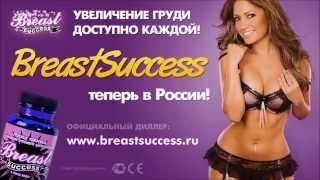 Капсулы для увеличения груди Breast Success(Капсулы BreastSuccess для увеличения груди. Купить Breast Success по цене от 1200 рублей. Доставка в любую точку России!..., 2014-10-08T11:35:07.000Z)