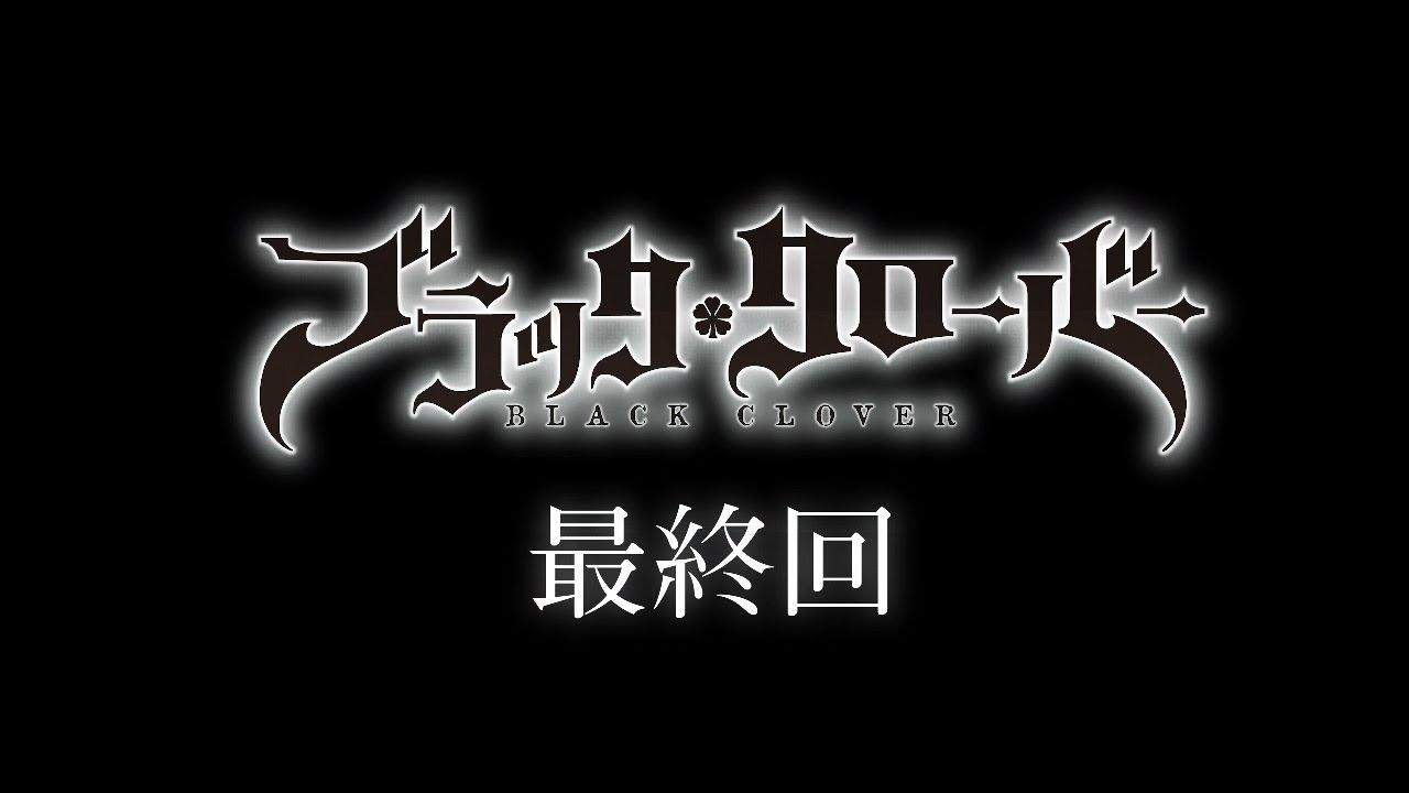 回 ブラック クローバー 最終 【アニメ】ブラッククローバーの170話あらすじ・ネタバレ感想