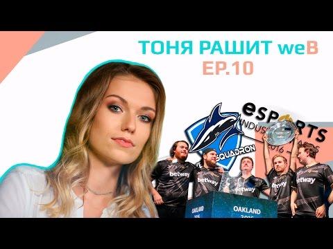 """""""Тоня рашит weB"""" ep.10: NiP снова чемпионы, а CS:GO лучшая кибеспортивная игра"""