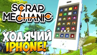 Scrap Mechanic | Добавлен Workshop! Ходячий iPhone, крутой кемпер и техно-таймер! (Update 0.1.29)