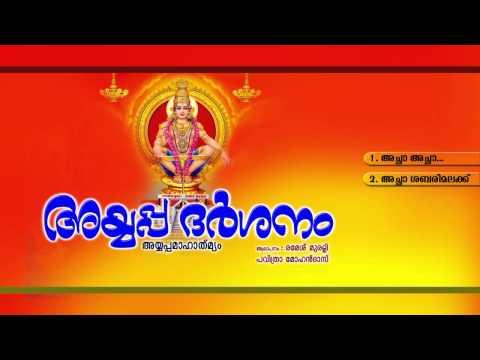 അയ്യപ്പ ദർശനം | AYYAPPA DARSANAM | Ayyappa Devotional Songs Malayalam | Audio JukeBox