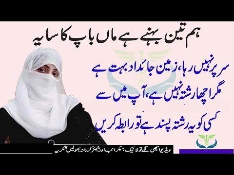 Zarort E Rishta 28 Years Old Girl,belong To Rawalpindi Check Detyails In Urdu Hindi