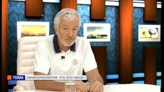 Время Юрия Котляревского. Инна Дуковская (09 09 16) Парапсихология что это такое