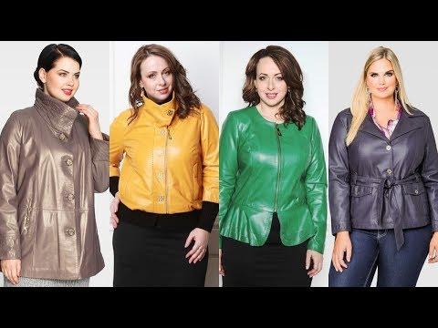 100 Кожаных Курток ДЛЯ ПОЛНЫХ Женщин! С Чем Носить и Модели 2019 Года