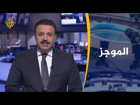 موجز الأخبار - العاشرة مساء (21/2/2020)  - نشر قبل 10 ساعة