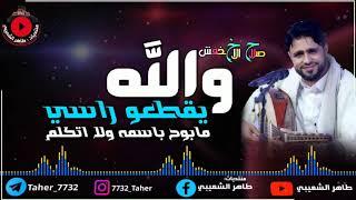 باسلوبه الغير عادي  صلاح الاخفش  والله لو يقطعو راسي & غني لنا عنرقص🕺🏻💃😍