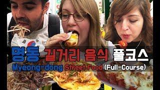 외국인 친구들과 명동 길거리 음식 풀코스로 즐기기!! [외국inKOREA]