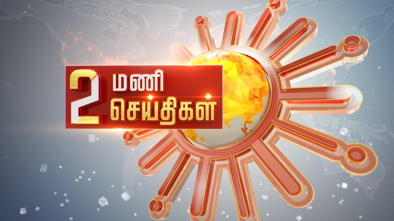 மதியம் 2 மணி தலைப்புச் செய்திகள்!   HeadLines   2 PM   31-07-2021   Sun News