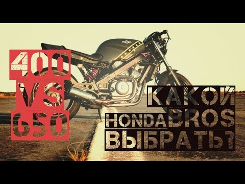 HONDA BROS | 400 VS 650 | КАКОЙ ВЫБРАТЬ?