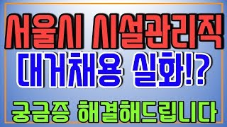 [공무원] 2020년 상반기 서울시 시설관리직 공무원 …
